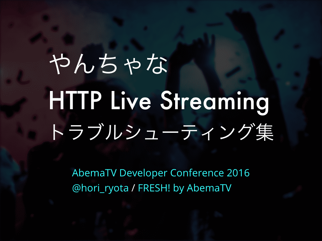 eyecatch image of AbemaTV Developer Conference 2016 で HLS と生放送について喋りました #abematv_dev